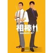 相棒 season8(上)(朝日新聞出版) [電子書籍]