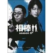 相棒 season8(中)(朝日新聞出版) [電子書籍]