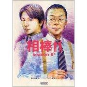 相棒 season8(下)(朝日新聞出版) [電子書籍]