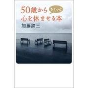 50歳からちょっと心を休ませる本 (朝日新聞出版) [電子書籍]