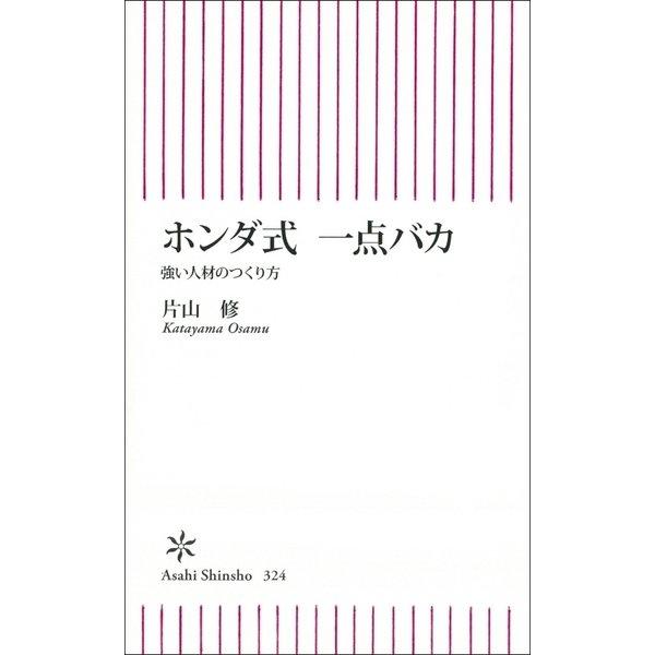 ホンダ式 一点バカ 強い人材のつくり方(朝日新聞出版) [電子書籍]
