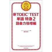新TOEIC TEST 単語 特急(2) 語彙力倍増編(朝日新聞出版) [電子書籍]