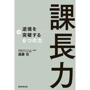 課長力―逆境を突破する6つの力 (朝日新聞出版) [電子書籍]