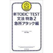 新TOEIC TEST 文法 特急(2) 急所アタック編(朝日新聞出版) [電子書籍]