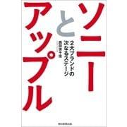 ソニーとアップル―2大ブランドの次なるステージ (朝日新聞出版) [電子書籍]