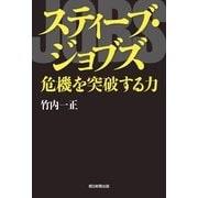 スティーブ・ジョブズ―危機を突破する力 (朝日新聞出版) [電子書籍]