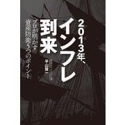 2013年、インフレ到来 プロが明かす資産防衛5つのポイント(朝日新聞出版) [電子書籍]