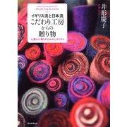イギリス流と日本流 こだわり工房からの贈り物 心豊かに暮らすための12のリスト(朝日新聞出版) [電子書籍]