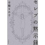 セレブの黙示録 (朝日新聞出版) [電子書籍]
