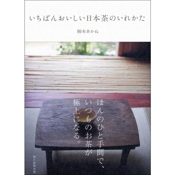 いちばんおいしい日本茶のいれかた (朝日新聞社) [電子書籍]