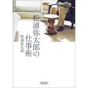 松浦弥太郎の仕事術(朝日新聞出版) [電子書籍]