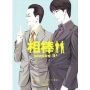 相棒 season9(上)(朝日新聞出版) [電子書籍]
