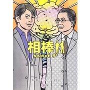 相棒 season9(中)(朝日新聞出版) [電子書籍]