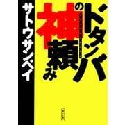 ドタンバの神頼み(朝日新聞社) [電子書籍]