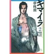 キマイラ(2) 餓狼変・魔王変(朝日新聞社) [電子書籍]