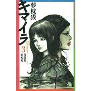 キマイラ(3) 菩薩変・如来変(朝日新聞社) [電子書籍]