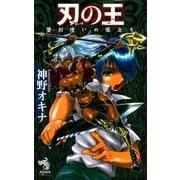 刃の王 堕刻使いの旅立ち(朝日新聞社) [電子書籍]
