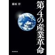 第4の産業革命(朝日新聞出版) [電子書籍]