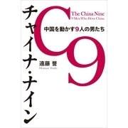 チャイナ・ナイン 中国を動かす9人の男たち(朝日新聞出版) [電子書籍]