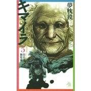 キマイラ(5) 狂仏変・独覚変(朝日新聞社) [電子書籍]