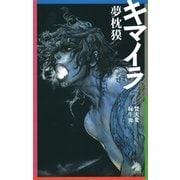 キマイラ(7) 梵天変・縁生変(朝日新聞社) [電子書籍]