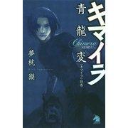 キマイラ別巻 青龍変(朝日新聞社) [電子書籍]