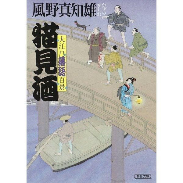 猫見酒 大江戸落語百景(1)(朝日新聞出版) [電子書籍]