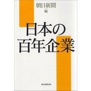 日本の百年企業 (朝日新聞出版) [電子書籍]