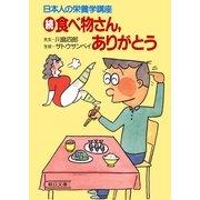 日本人の栄養学講座 続 食べ物さん、ありがとう(朝日新聞出版) [電子書籍]
