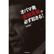 オバマ発「金融危機」は必ず起きる!(朝日新聞出版) [電子書籍]