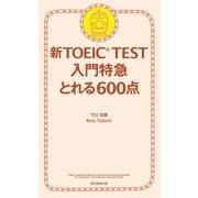 新TOEIC TEST 入門特急 とれる600点(朝日新聞出版) [電子書籍]