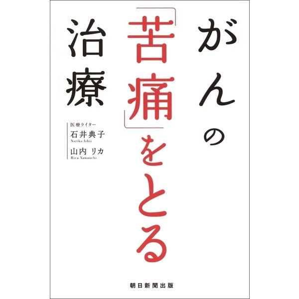 がんの「苦痛」をとる治療(朝日新聞出版) [電子書籍]