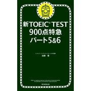 新TOEIC TEST 900点特急 パート5&6(朝日新聞出版) [電子書籍]