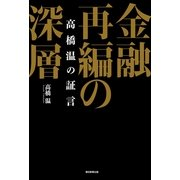 金融再編の深層 高橋温の証言(朝日新聞出版) [電子書籍]
