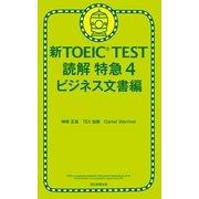新TOEIC TEST 読解 特急(4) ビジネス文書編(朝日新聞出版) [電子書籍]