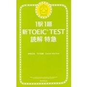 1駅1題 新TOEIC TEST 読解 特急(1)(朝日新聞出版) [電子書籍]