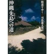 街道をゆく(6) 沖縄・先島への道(朝日新聞出版) [電子書籍]