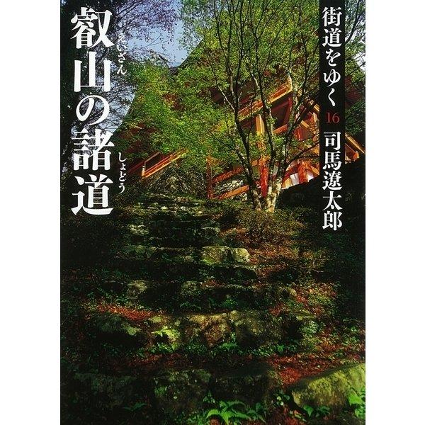 街道をゆく(16) 叡山の諸道(朝日新聞出版) [電子書籍]