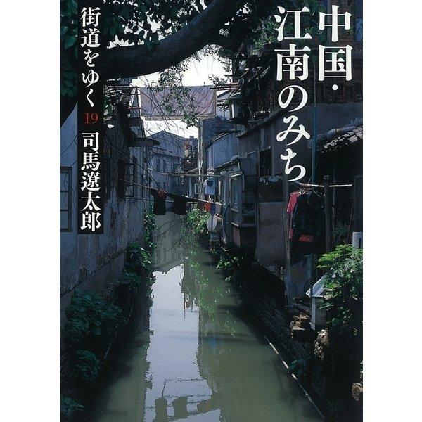 街道をゆく(19) 中国・江南のみち(朝日新聞出版) [電子書籍]