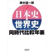 日本史・世界史 同時代比較年表(朝日新聞出版) [電子書籍]