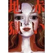 赤い地獄(暁教育図書) [電子書籍]