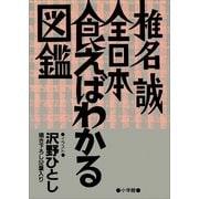全日本食えばわかる図鑑(小学館) [電子書籍]