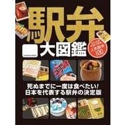 駅弁大図鑑-死ぬまでに一度は食べたい!日本を代表する駅弁の決定版(扶桑社) [電子書籍]