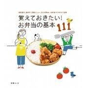 覚えておきたい!お弁当の基本111-道具選び、詰め方、定番メニユー、子ども用etc.お弁当づくりのコツ全部(扶桑社) [電子書籍]