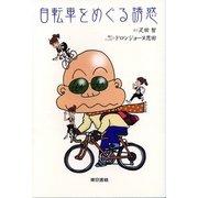 自転車をめぐる誘惑 (東京書籍) [電子書籍]