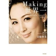 """Making世界一―Making the """"impossible"""",""""possible"""" (東京書籍) [電子書籍]"""