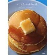 パンケーキbook―基本からアレンジまで、しあわせレシピ37 (東京書籍) [電子書籍]