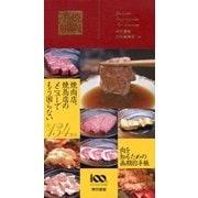 焼肉手帳 (東京書籍) [電子書籍]