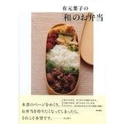 有元葉子の「和」のお弁当 (東京書籍) [電子書籍]