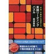 英語リーディングパズル―「本当」の基本を理解する (東京書籍) [電子書籍]